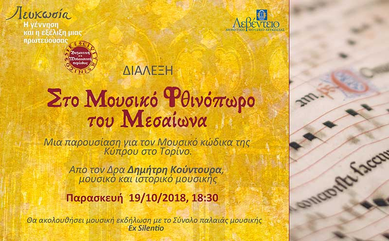 "Risultati immagini per ""A musical journey into the Autumn of the Middle Ages"""